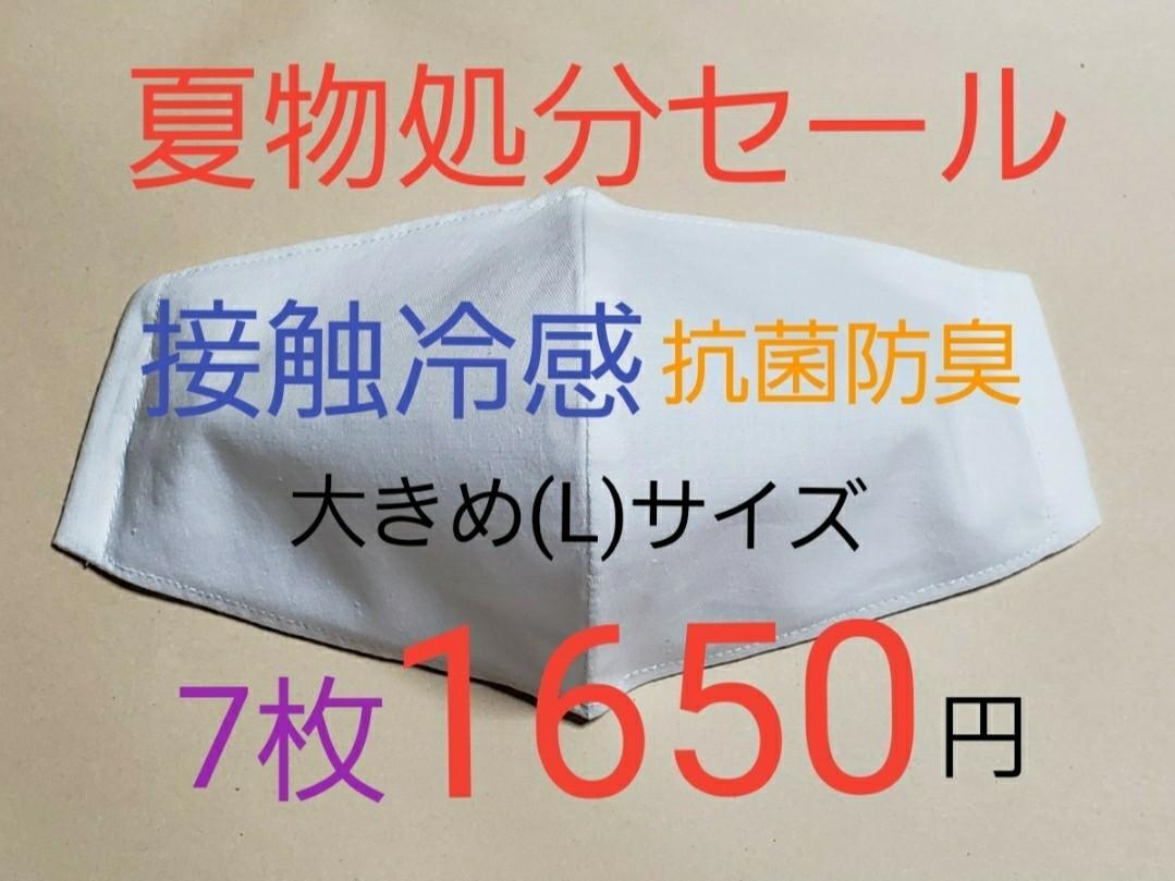 処分価格! 接触冷感 立体インナー カバー ハンドメイド
