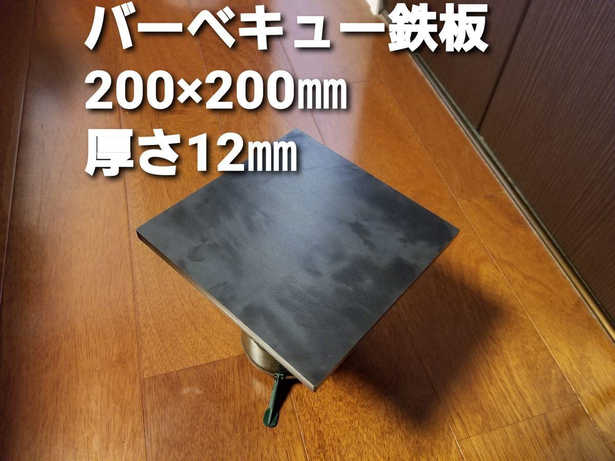 12ミリ★バーベキュー用鉄板★シングルバーナー★レーザーカット★焼肉鉄板