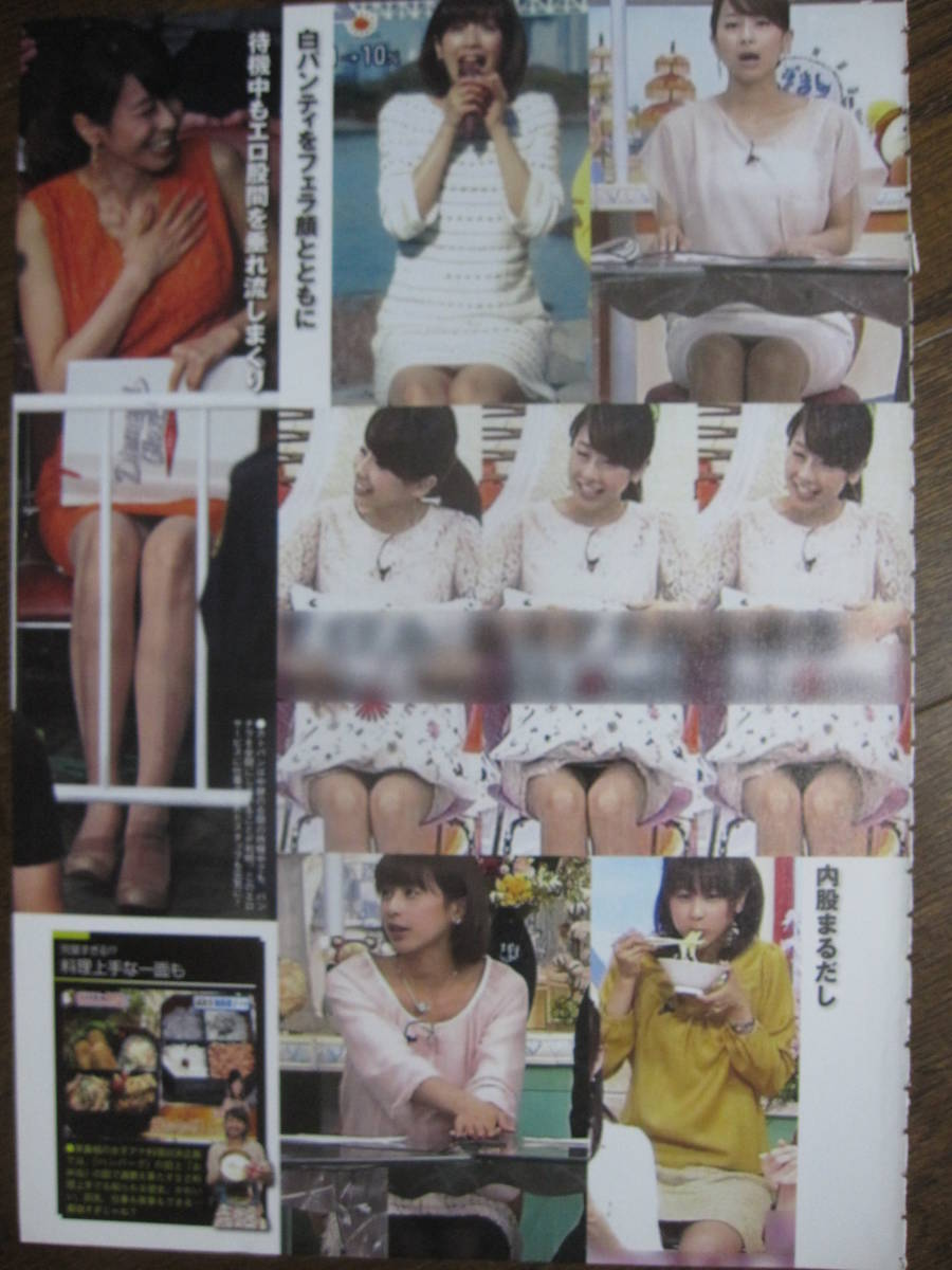 切り抜き(393a-1)加藤綾子_画像5