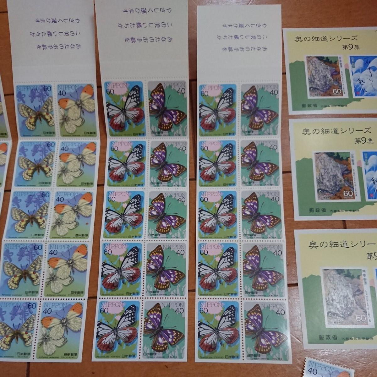切手 いろいろ アソート セット ゆうペーン 奥の細道シリーズ 他 切手シート
