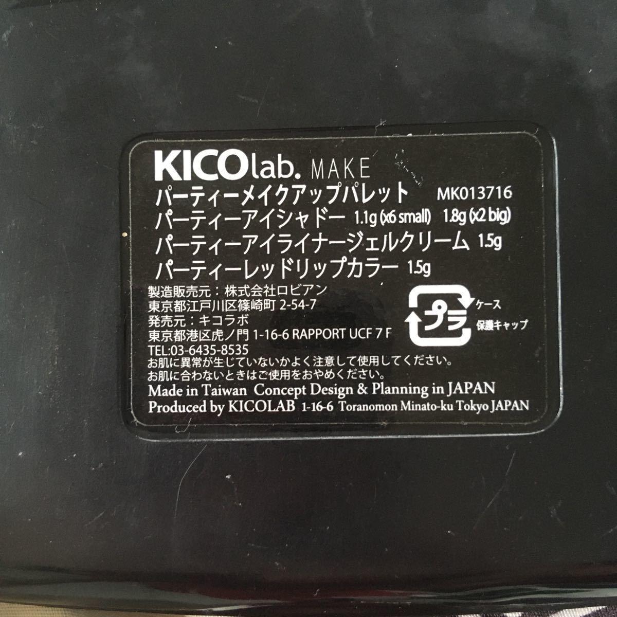 KIKO パーティメイクアップパレット