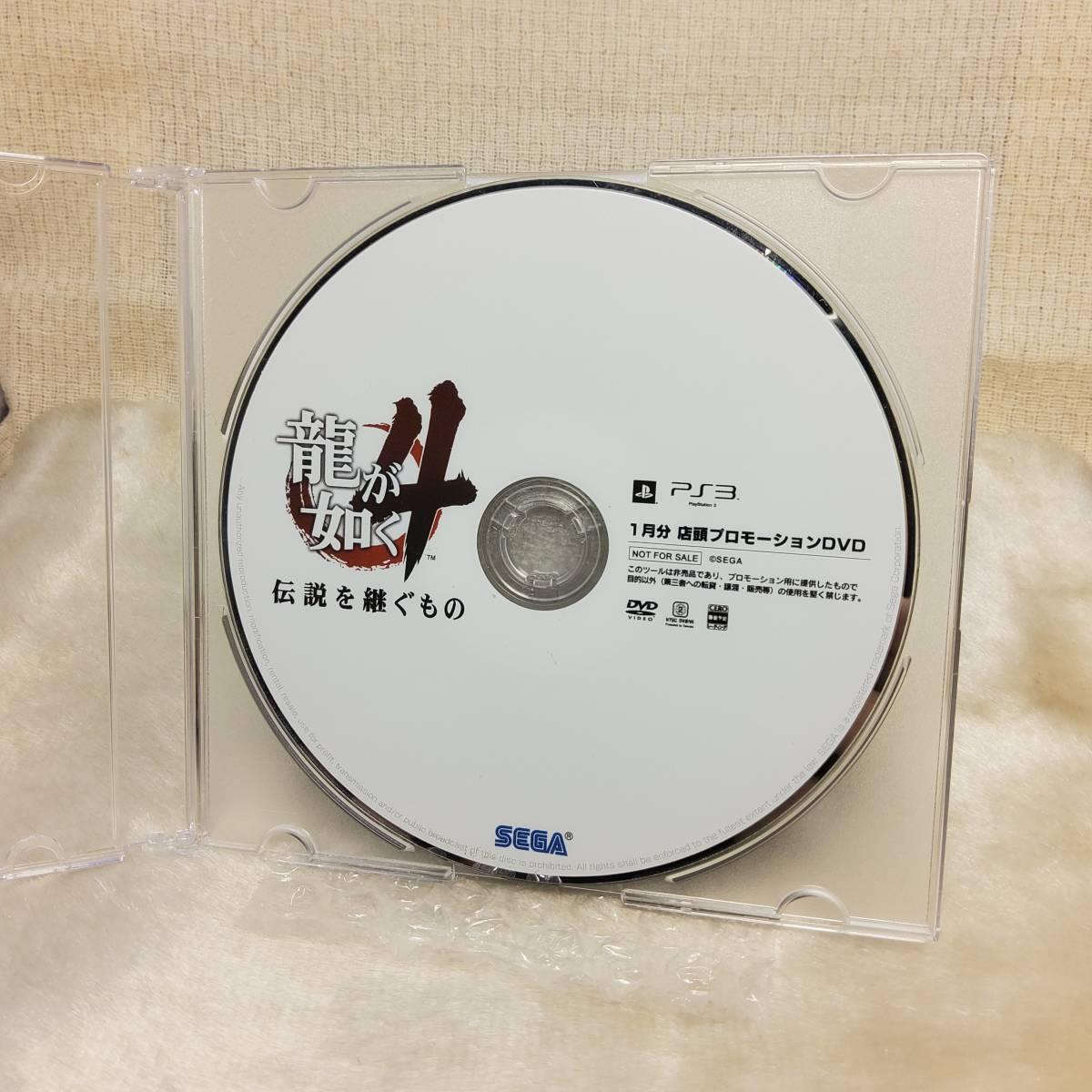 ☆コレクション品 レア 現品のみ / PS3 龍が如く4 ①店頭用PV プロモDVD 非売品_画像1
