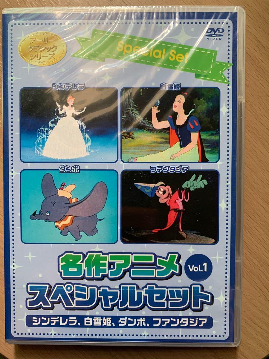 ディズニーアニメコレクションDVD
