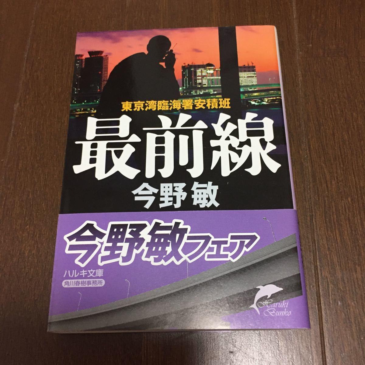 東京湾臨海署安積班 最前線/今野敏 著 - 角川春樹事務所