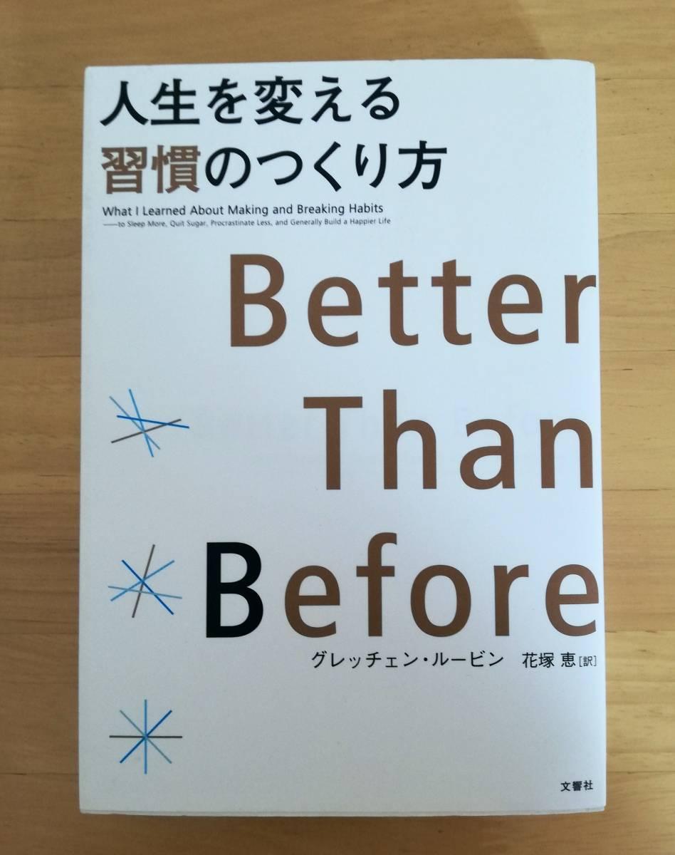 人生を変える習慣のつくり方 グレチェン・ルービン著 文響社 ★ソフトカバーです