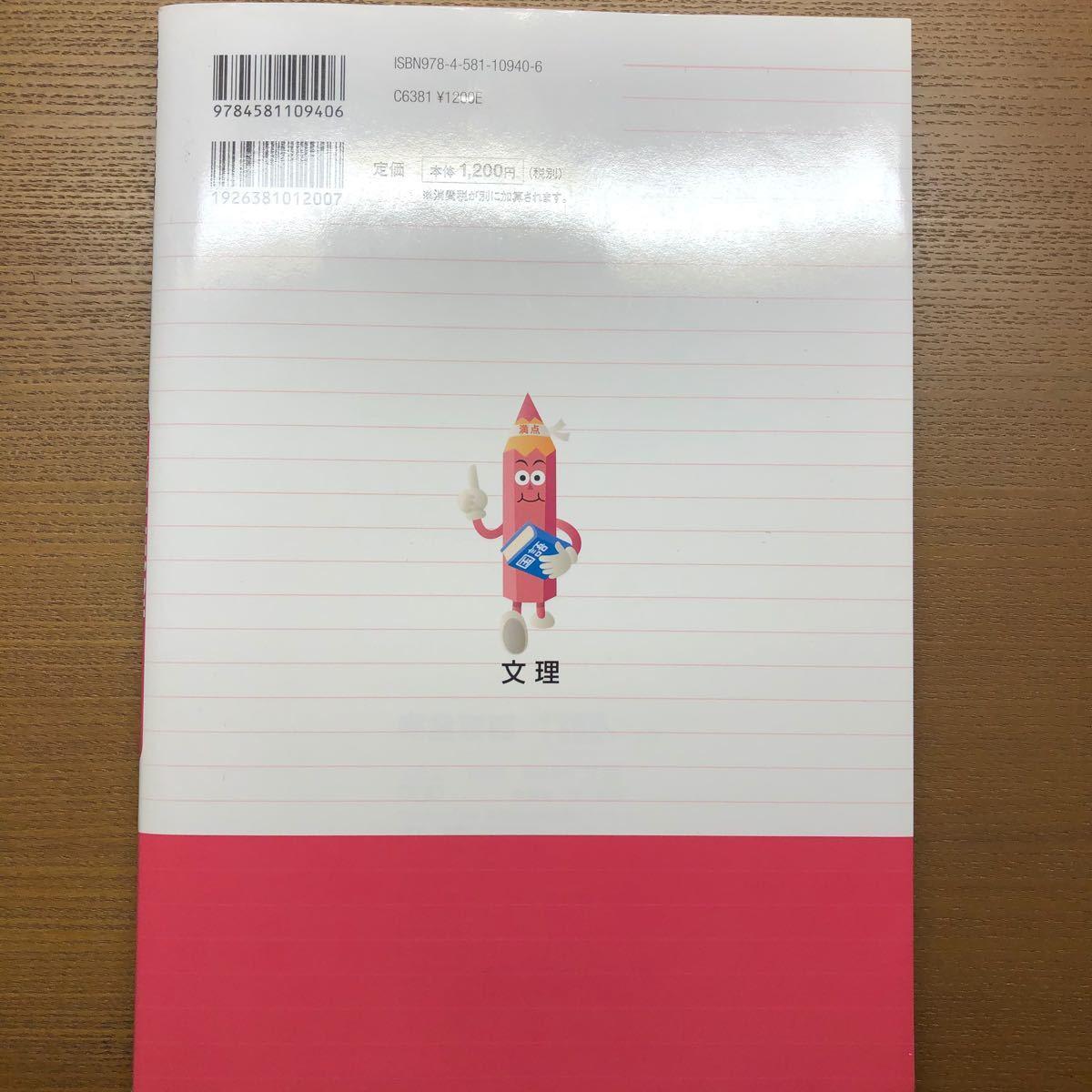中学国語文章読解1〜3年完全攻略 テスト対策  /文理 (単行本) 中古