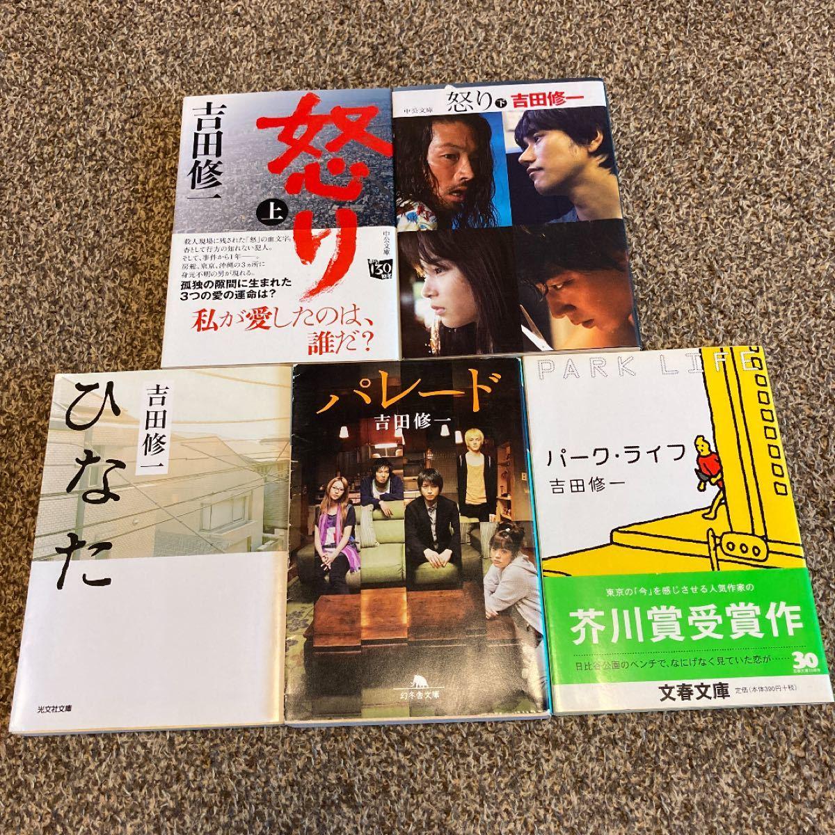 吉田修一 5冊セット 怒り上下、ひなた、パレード、パークライフ