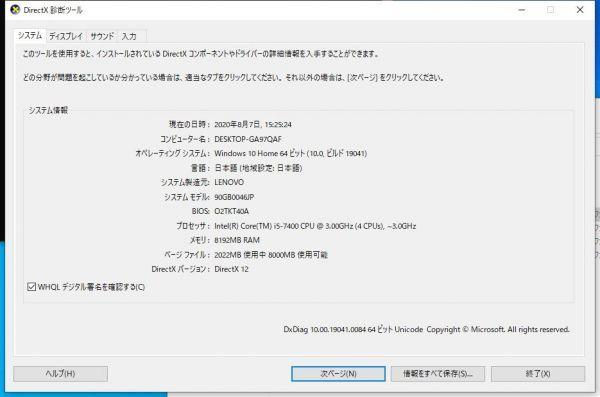 Lenovo(レノボ) ideacentre 510S /Core i5 T7400 3Ghz/メモリ 8GB/HDD 1TB/DVDマルチドライブ/Windows 10 Home 64 ビット■保証付3_画像9