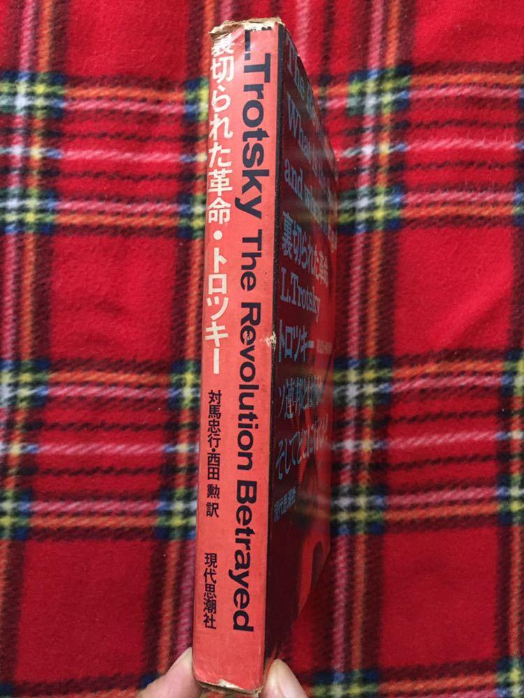 トロツキー選書 補巻2「裏切られた革命」初版 函入り 装幀:粟津潔 対馬忠行・西田勲訳 現代思潮社 ソビエトロシア革命 赤軍_画像2