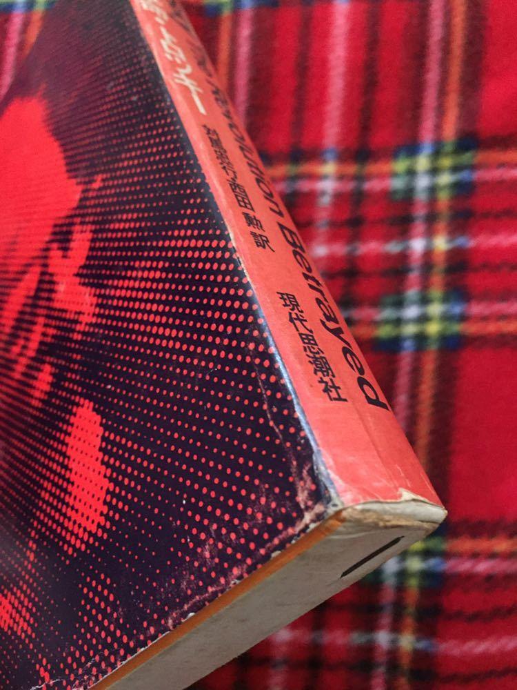 トロツキー選書 補巻2「裏切られた革命」初版 函入り 装幀:粟津潔 対馬忠行・西田勲訳 現代思潮社 ソビエトロシア革命 赤軍_画像4