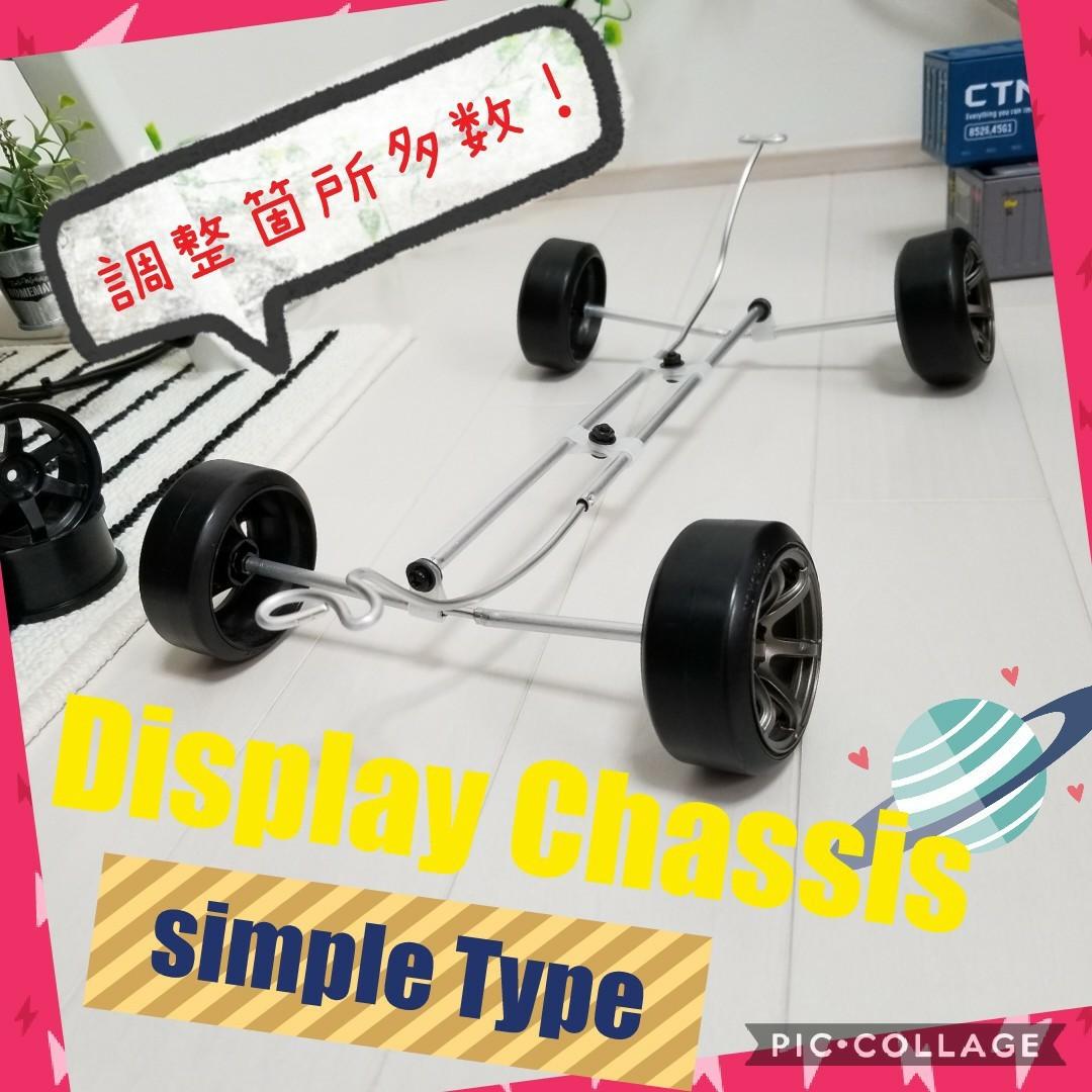 NEW! 新品 1/10 ラジコン  ボディ 用 モデルシャーシ シンプルタイプ