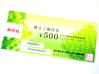 ロイヤルホールディングス株主優待券\500円分★ロイヤルホスト他_画像1
