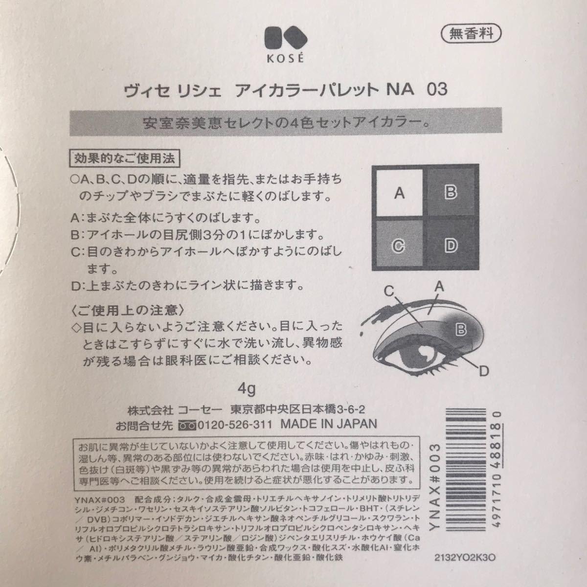 安室奈美恵 アイカラーパレットNA アイシャドウ KOSE  ヴィセリシェ 03