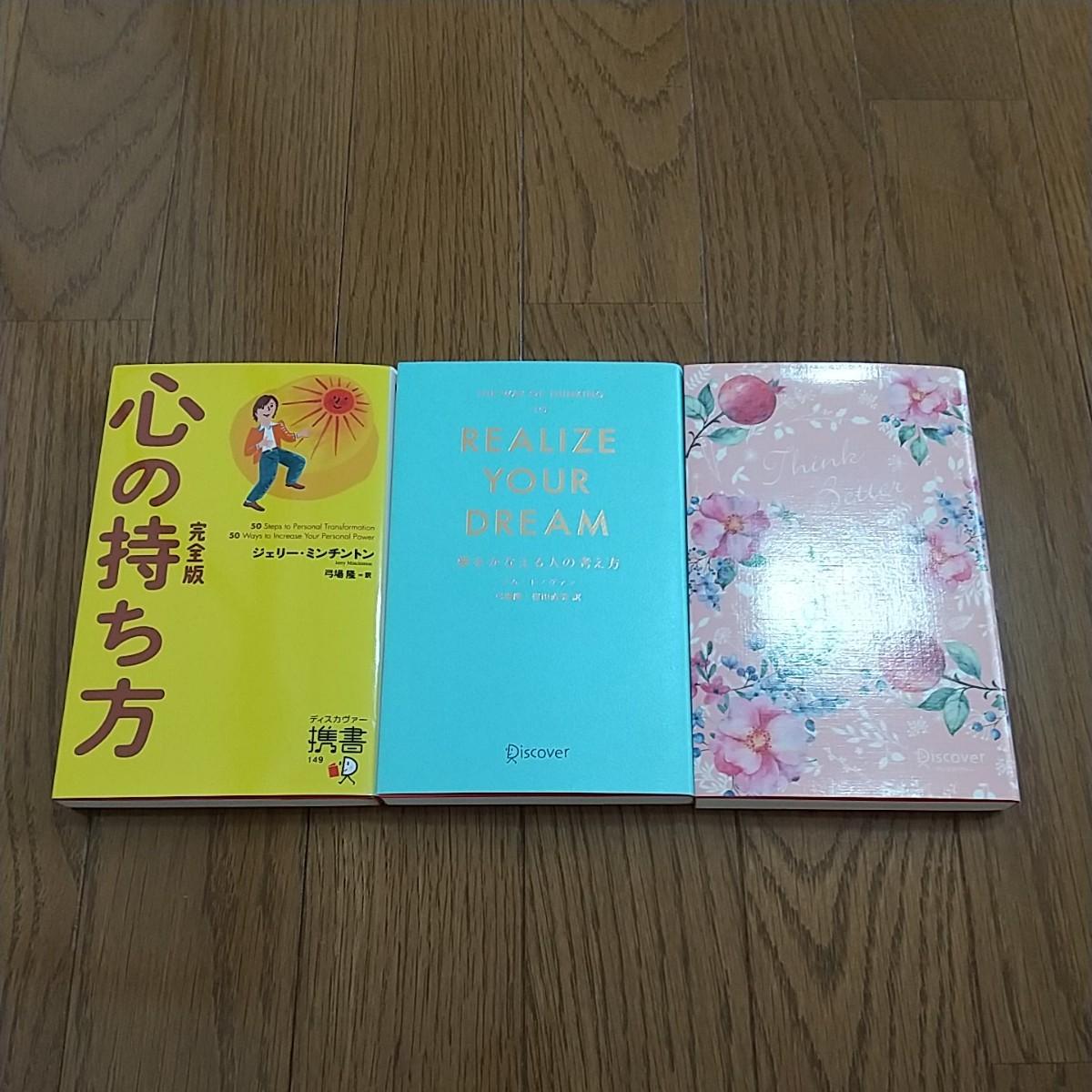 3冊セット 夢をかなえる人の考え方 うまくいっている人の考え方 心の持ち方