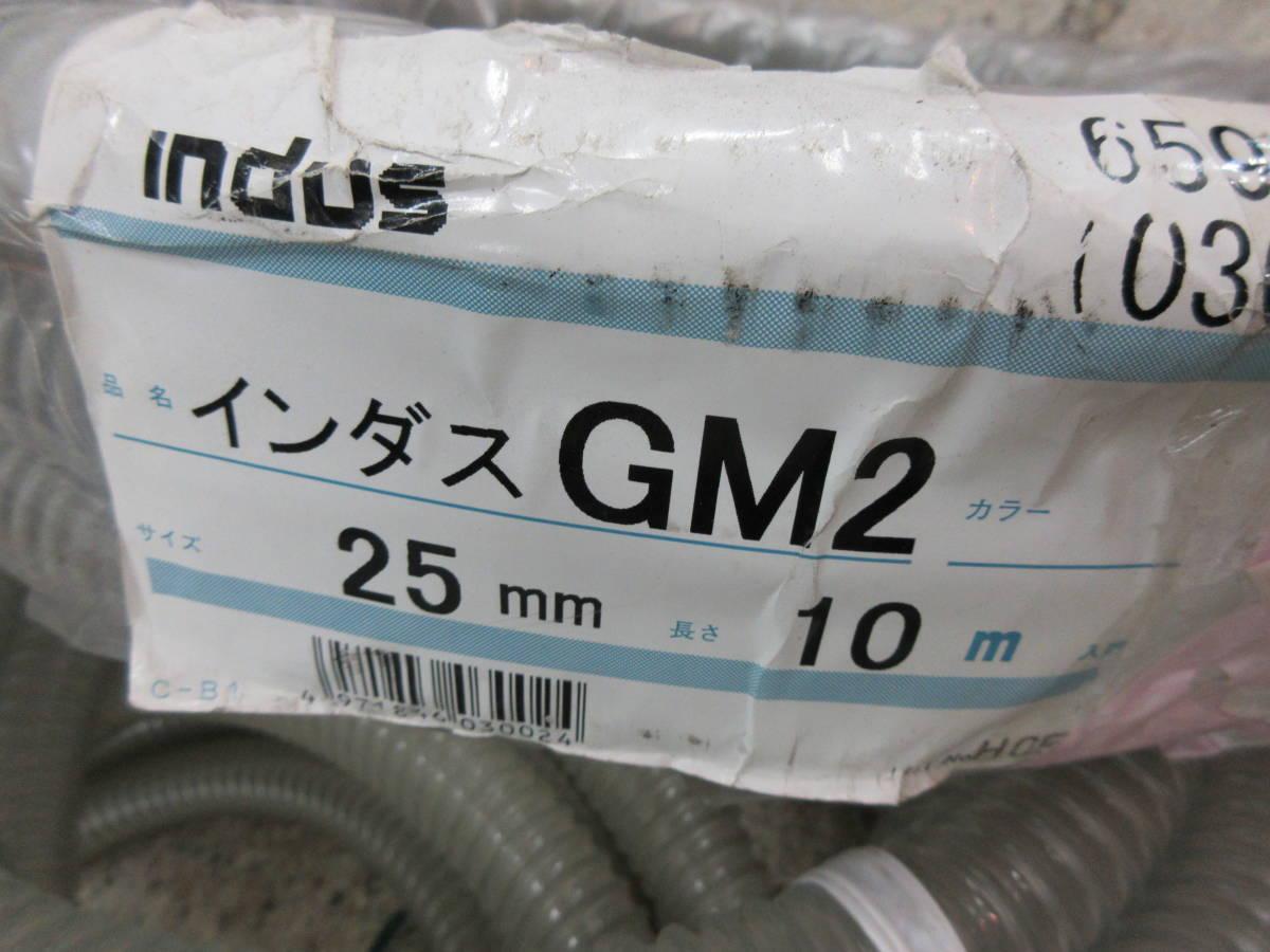 サクションホース25mm☆GM2  約30m_画像2