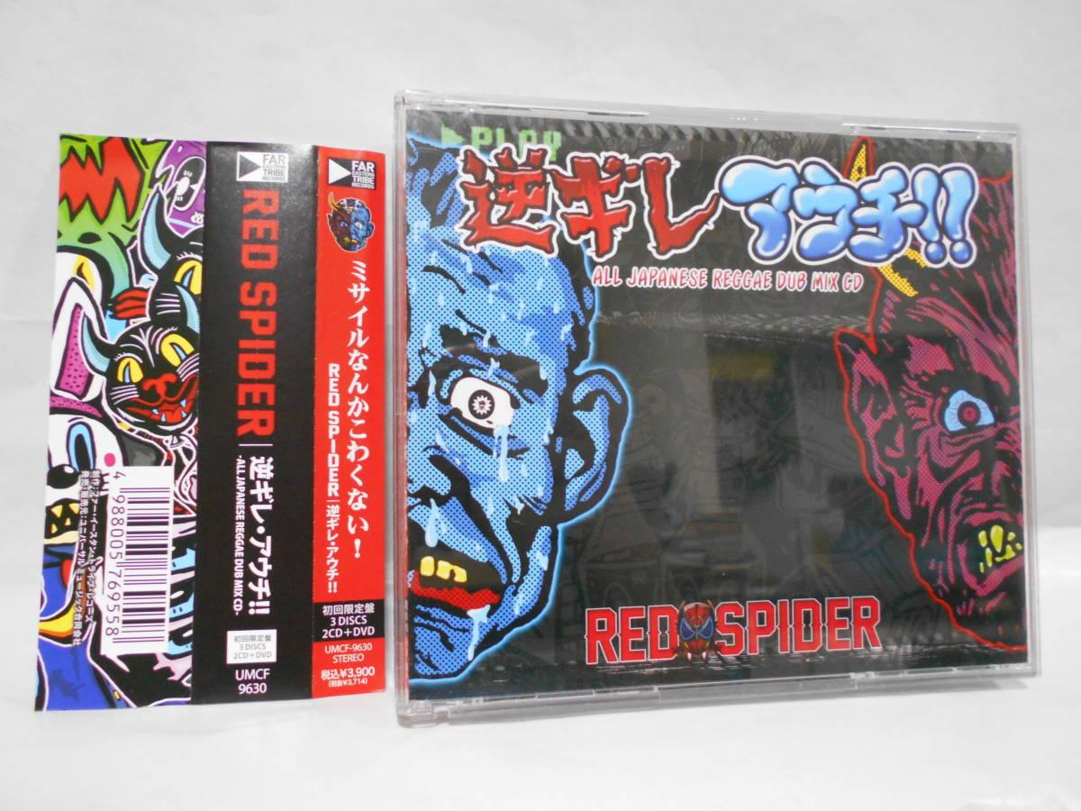 【2CD+DVD】Red Spider 逆ギレ・アウチ!! 初回限定盤 CD 盤面きれい 帯付_画像1