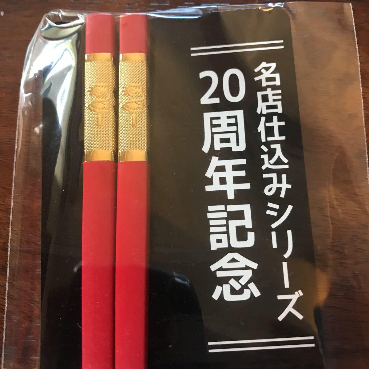 【限定】一風堂 箸と箸置きセット セブンイレブン限定ノベルティ_画像2
