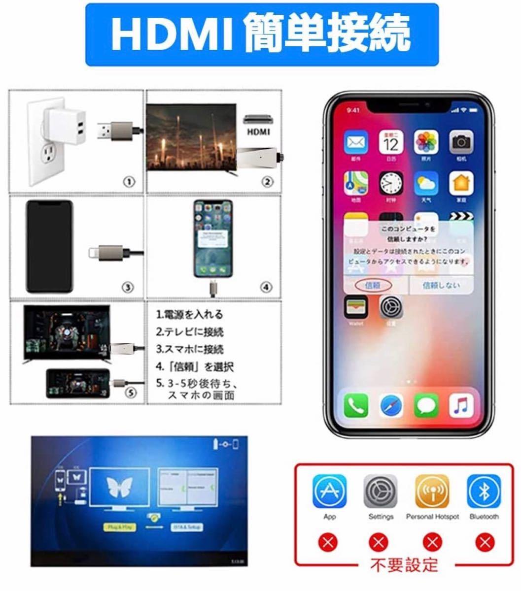 HDMI iphone HDMI変換 ケーブル iPhone/iPad/iPod
