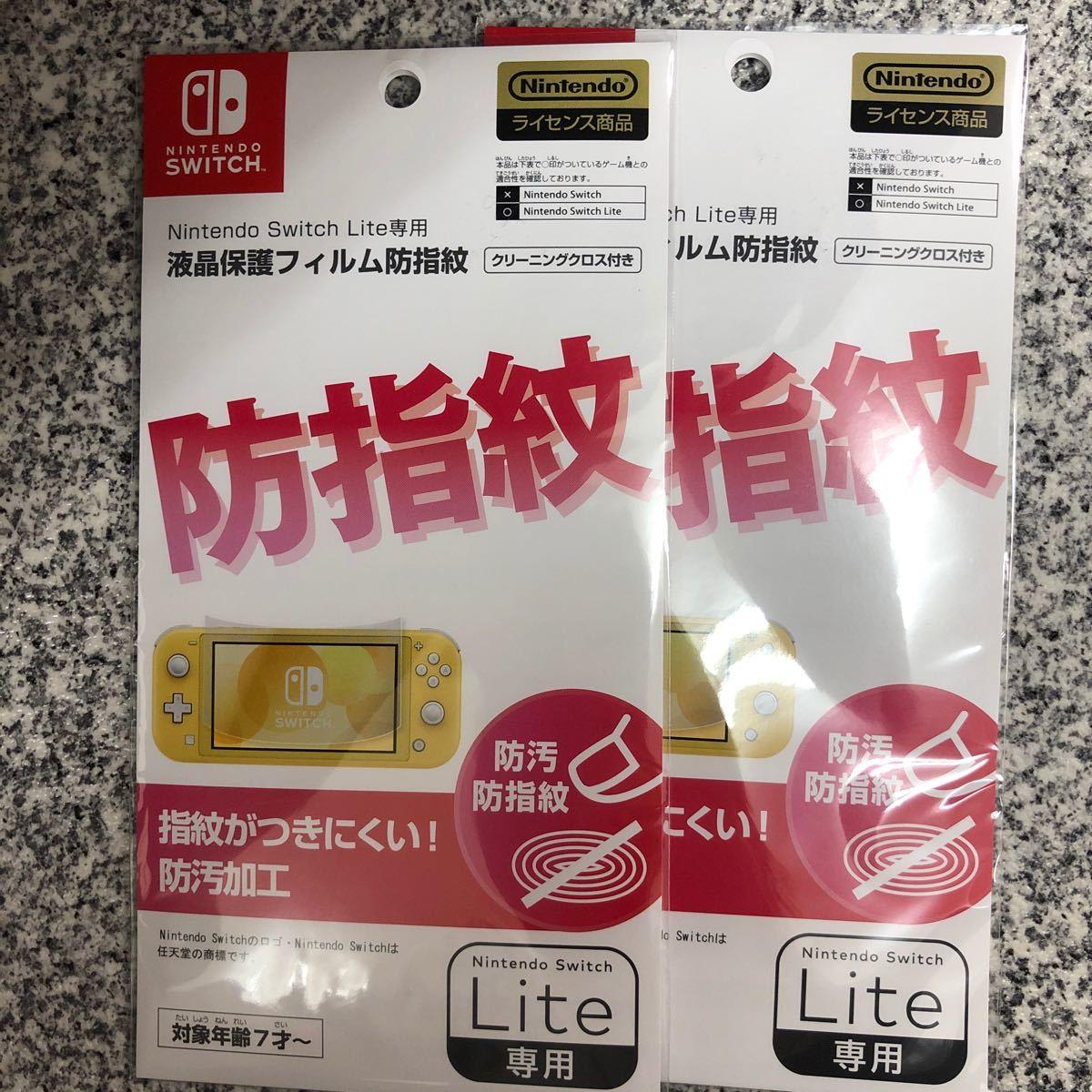 任天堂ライセンス商品 Nintendo Switch Lite 液晶保護フィルム