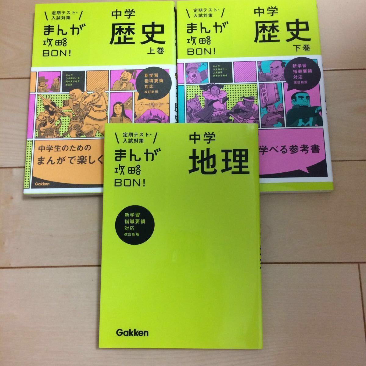 3冊セット★中学 まんが攻略BON 社会★学研