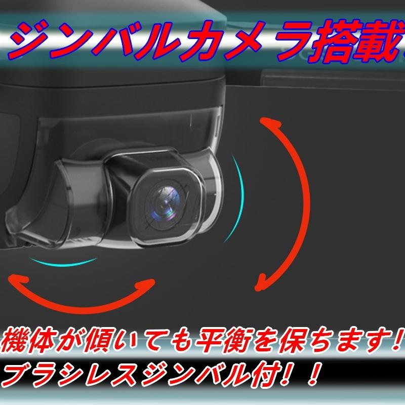 RSプロダクト SG906 PRO 上位モデル【ジンバル搭載】ケース付 【4K高画質カメラ!】デュアルカメラ 光学センサー GPS (CSJ X7 HS720)