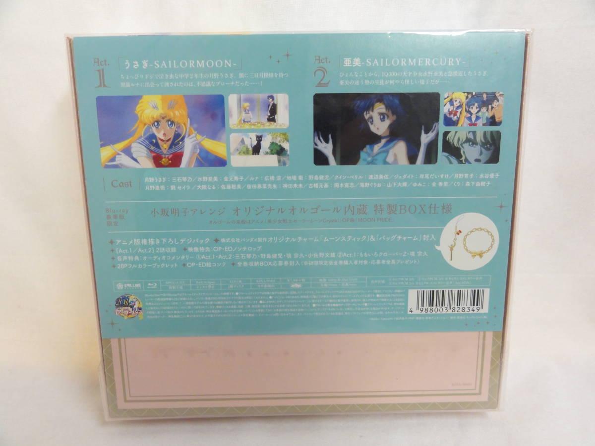 未開封★ブルーレイ アニメ 美少女戦士セーラームーン Crystal 初回限定豪華版 1巻 ②_画像3
