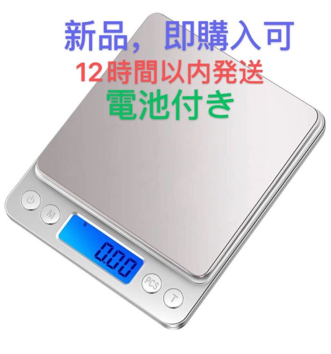 デジタルキッチンスケール デジタルスケール キッチンスケール 電子はかり風袋引き