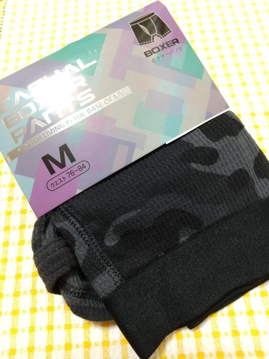 【新品】メンズ  カジュアル ボクサーパンツ M 2枚  メンズボクサーブリーフ