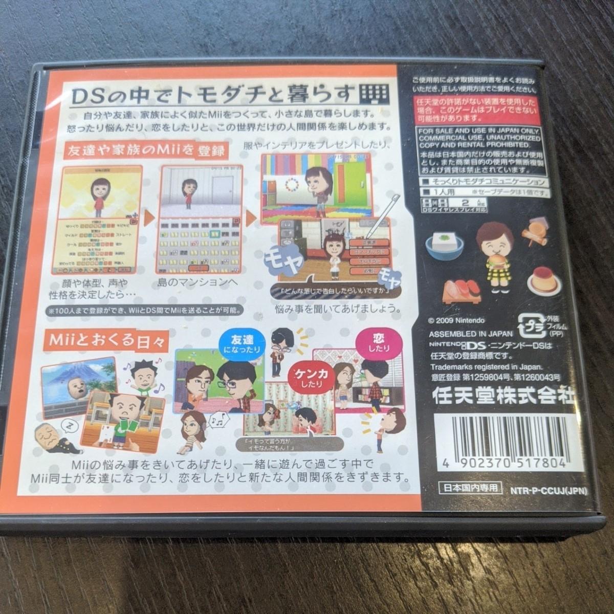 【DS】トモダチコレクション ニンテンドーDSソフト