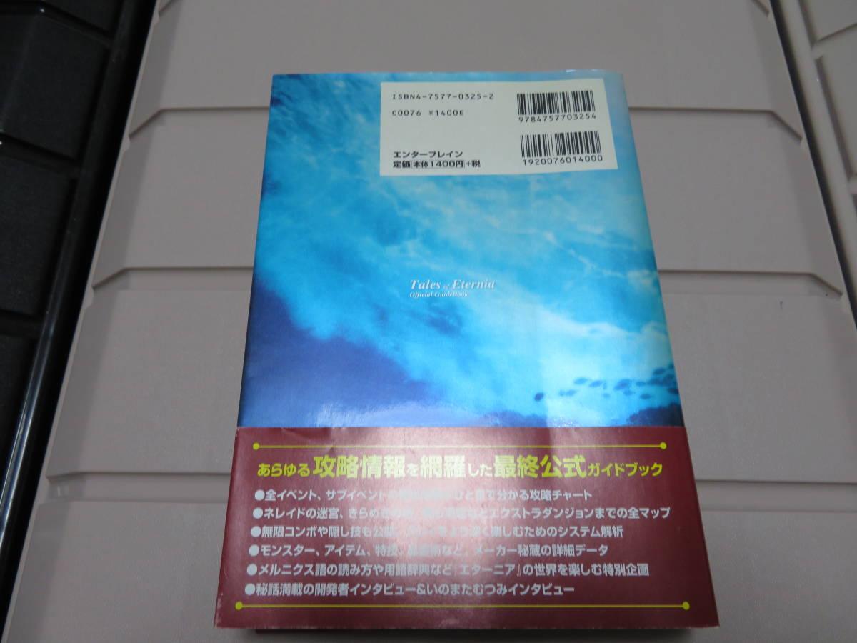 【攻略本】テイルズ オブ エターニア オフィシャルガイドブック【中古】