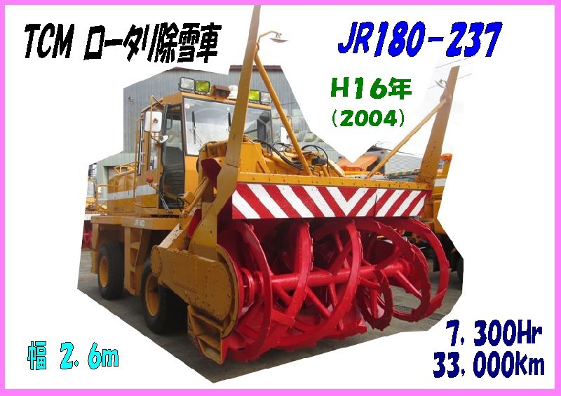 「☆TCM,JR180-237,M08,ロータリ除雪車,2.2m級,幅:2.6m,33,000km,7,300Hr,A/T,H16年式,検2/11,」の画像1