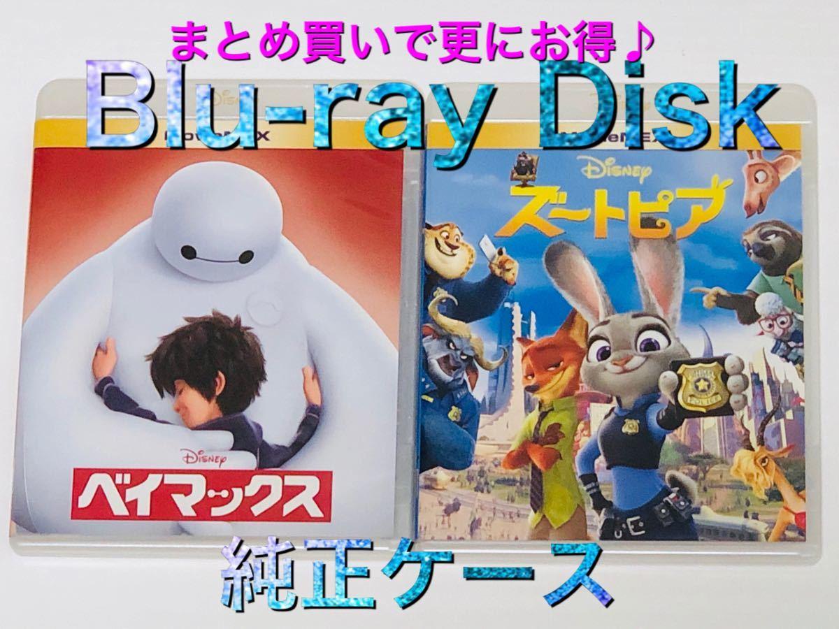数量限定☆★ズートピア  ベイマックス Blu-ray 純正ケースセット★☆