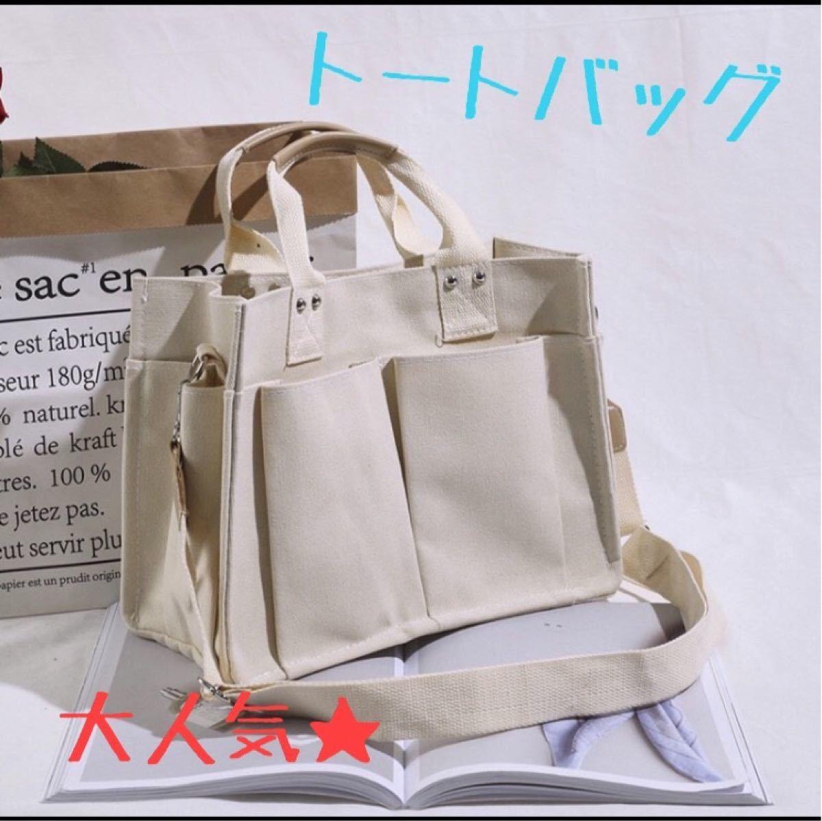 トートバッグ ベジバッグ ホワイト 白 通勤 通学バッグ ショルダーバッグ