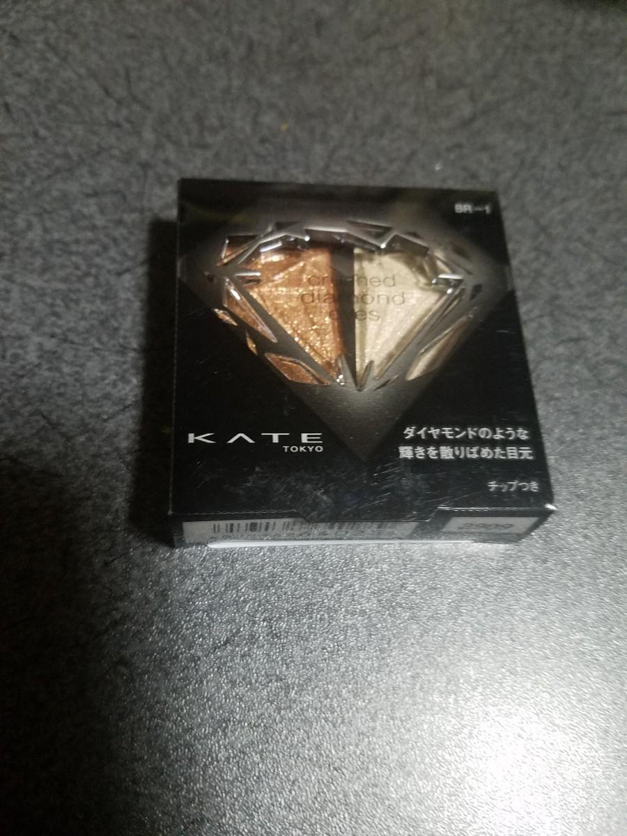 ケイトクラシックダイヤモンドアイズ BR-1