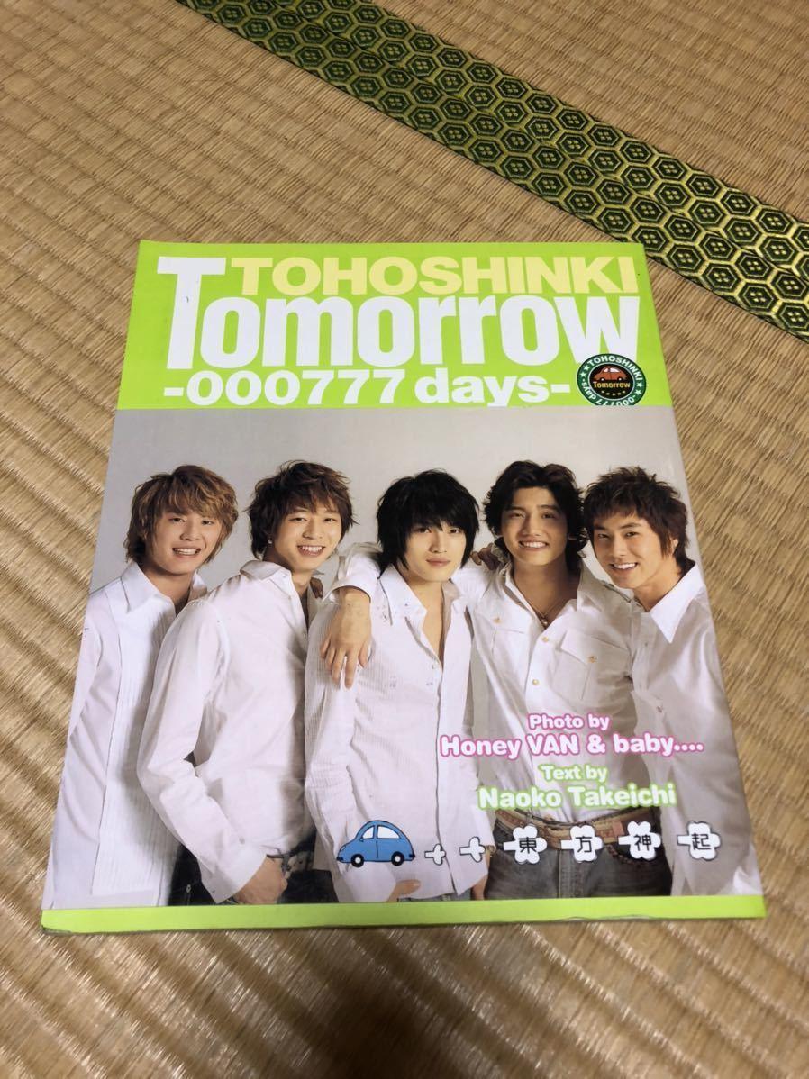 東方神起 tomorrow000777days