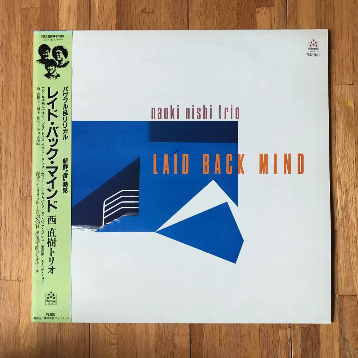 西直樹トリオ / LAID BACK MIND 和ジャズ ピアノトリオ 85年プレス feat.河上修、小山太郎