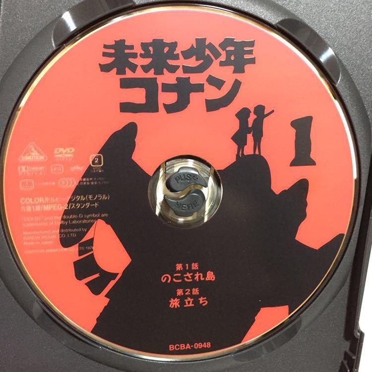 【送料無料】未来少年コナン DVD 1 スタジオジブリの 宮崎駿 懐かし 昭和 アニメ 80年代 正規品
