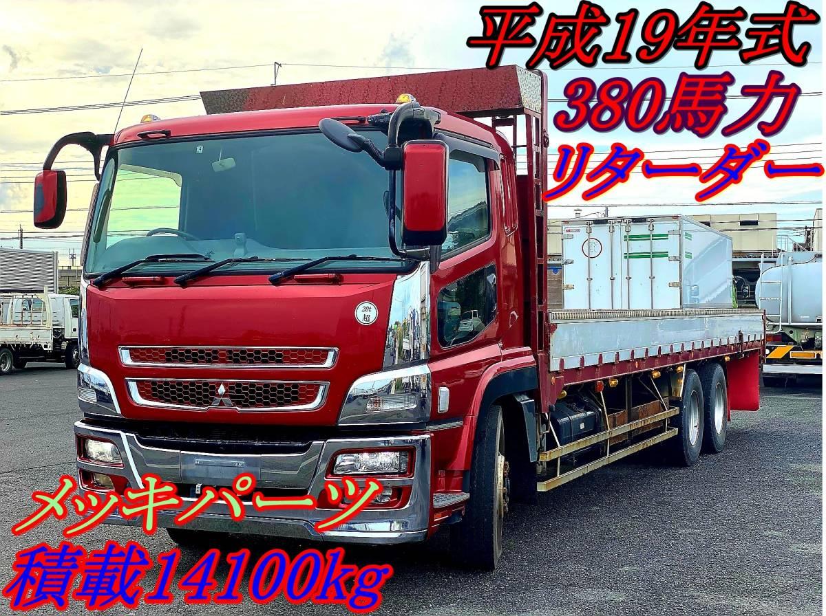 「平成19年 三菱・Sグレード・アルミブロック・積載14100kg・380馬力・リターダー・マニュアル車F7」の画像1