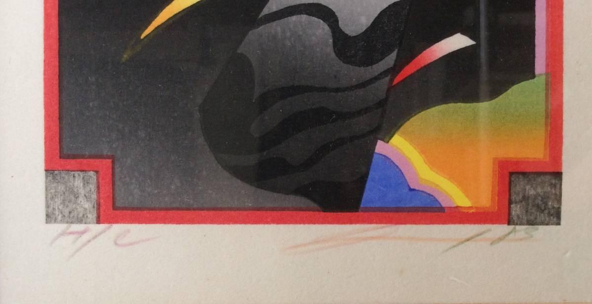 《木版画》黒崎彰 鉛筆サイン 額装 版画家 抽象 国画会_画像3