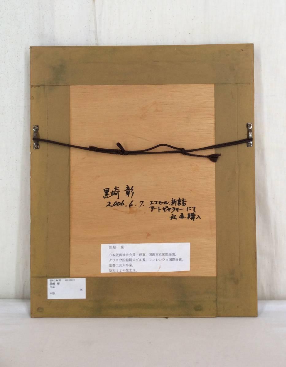 《木版画》黒崎彰 鉛筆サイン 額装 版画家 抽象 国画会_画像5
