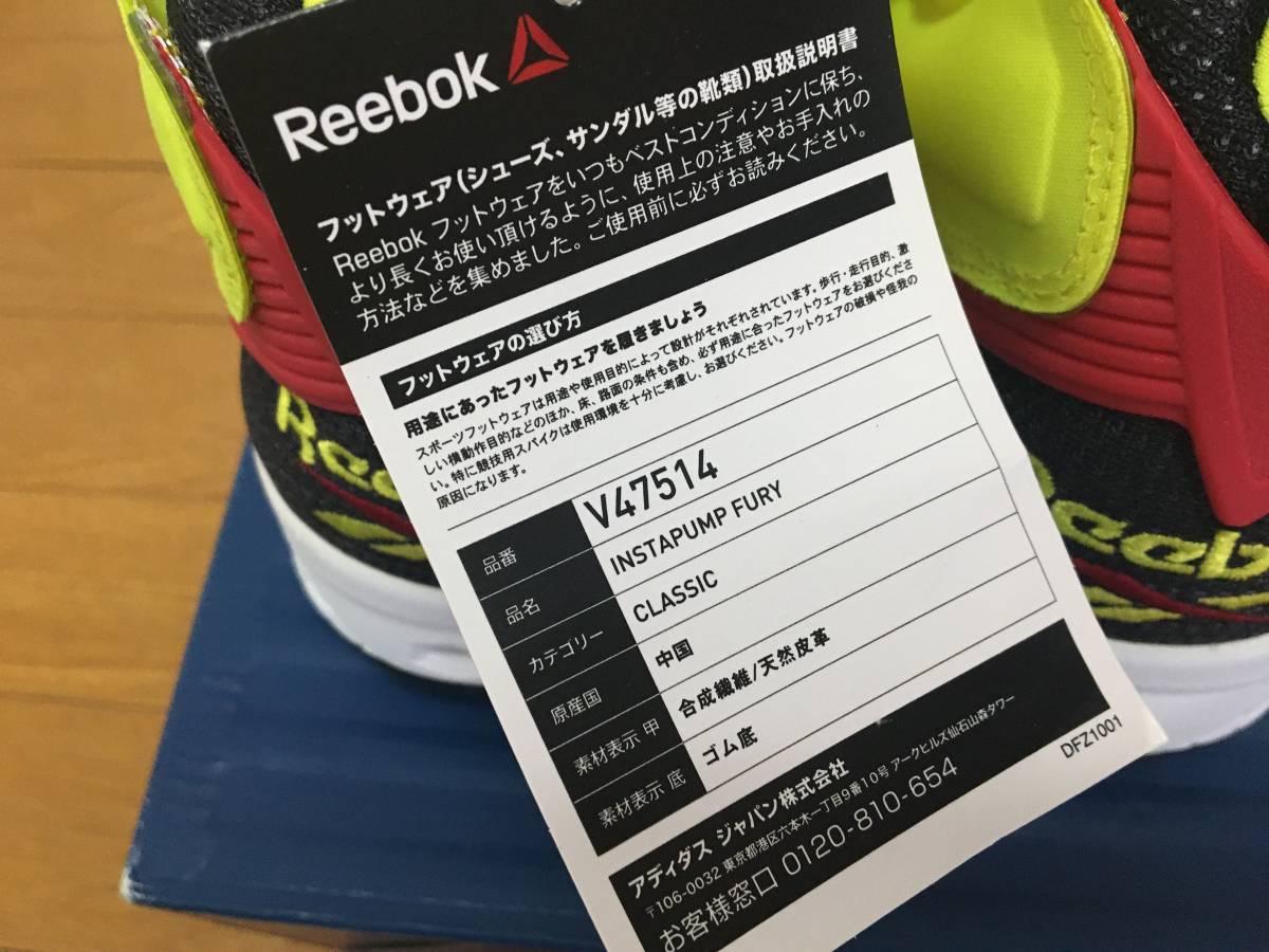 新品!リーボックReebok ポンプフューリー シトロン サイズ28.5㎝ 送料ゆうパック80サイズ_画像5