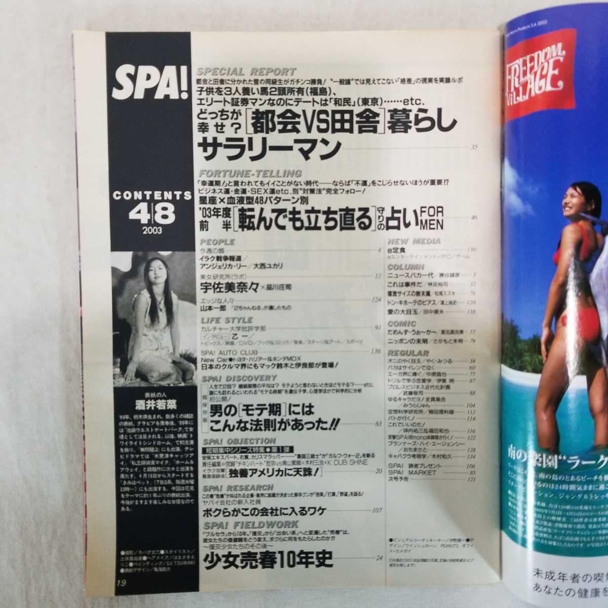 週刊スパ SPA! 2003年4月号 [都会vs田舎]暮らしサラリーマン 男の[モテ期]にこんな法則があった!!  宇佐美奈々 _画像2