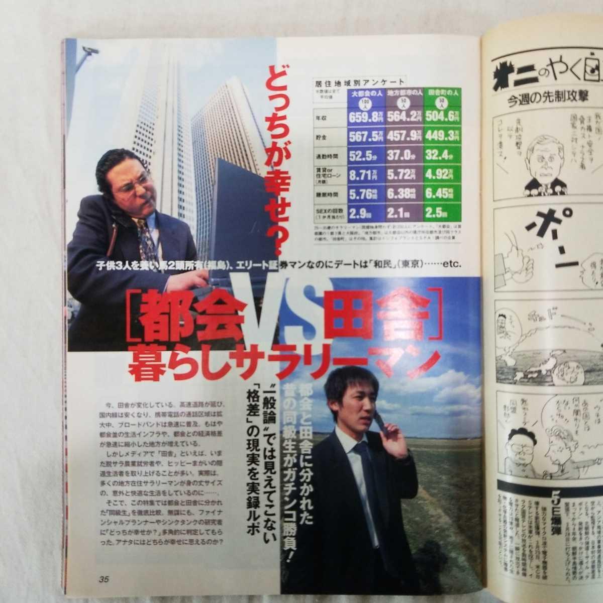 週刊スパ SPA! 2003年4月号 [都会vs田舎]暮らしサラリーマン 男の[モテ期]にこんな法則があった!!  宇佐美奈々 _画像6
