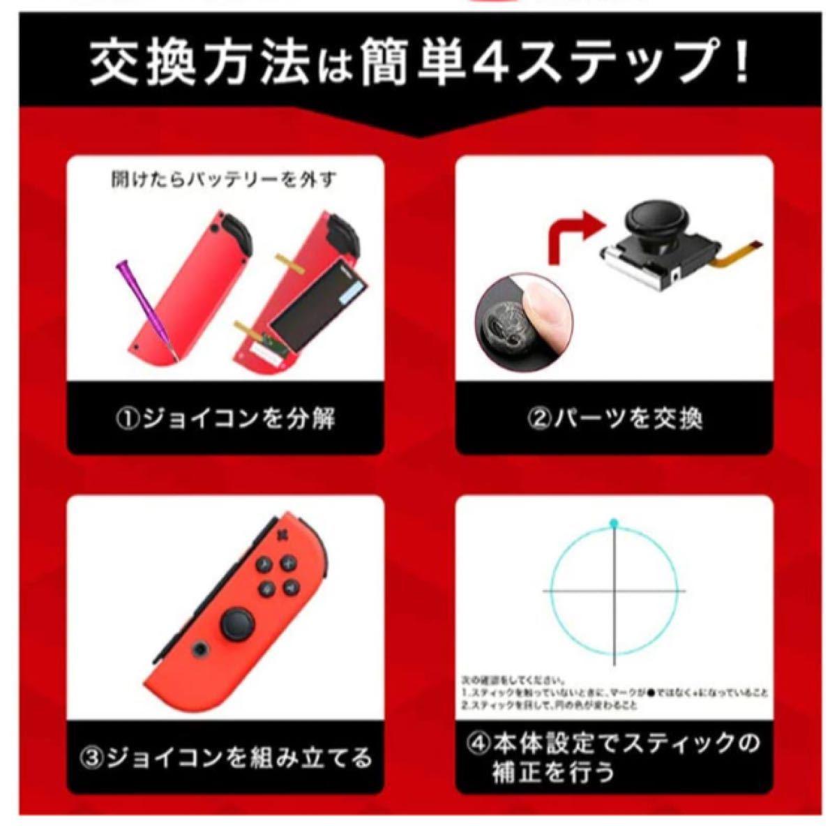 Switch NS Joy-con対応 コントロール 右/左 センサー