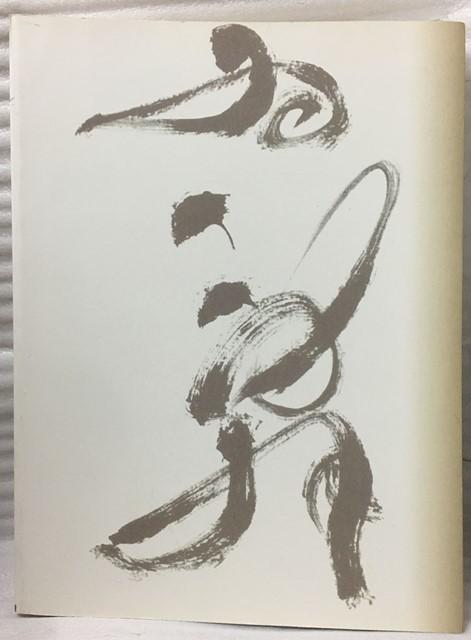 図録 受贈記念 古谷蒼韻展 成田山書道美術館 書道展覧会_画像2