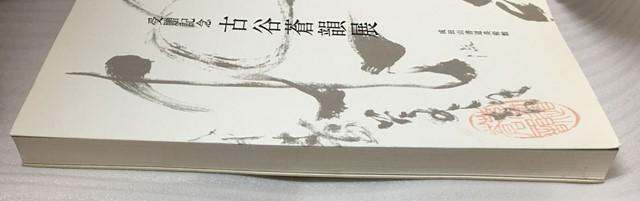 図録 受贈記念 古谷蒼韻展 成田山書道美術館 書道展覧会_画像3