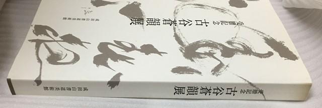 図録 受贈記念 古谷蒼韻展 成田山書道美術館 書道展覧会_画像4