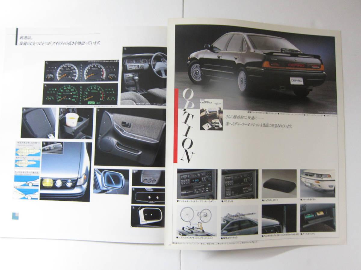 【日産-No.67】日産 A31 セフィーロ カタログ [1989年] ◇初代・A31前期◇NISSAN・ニッサン◇井上陽水 _画像5