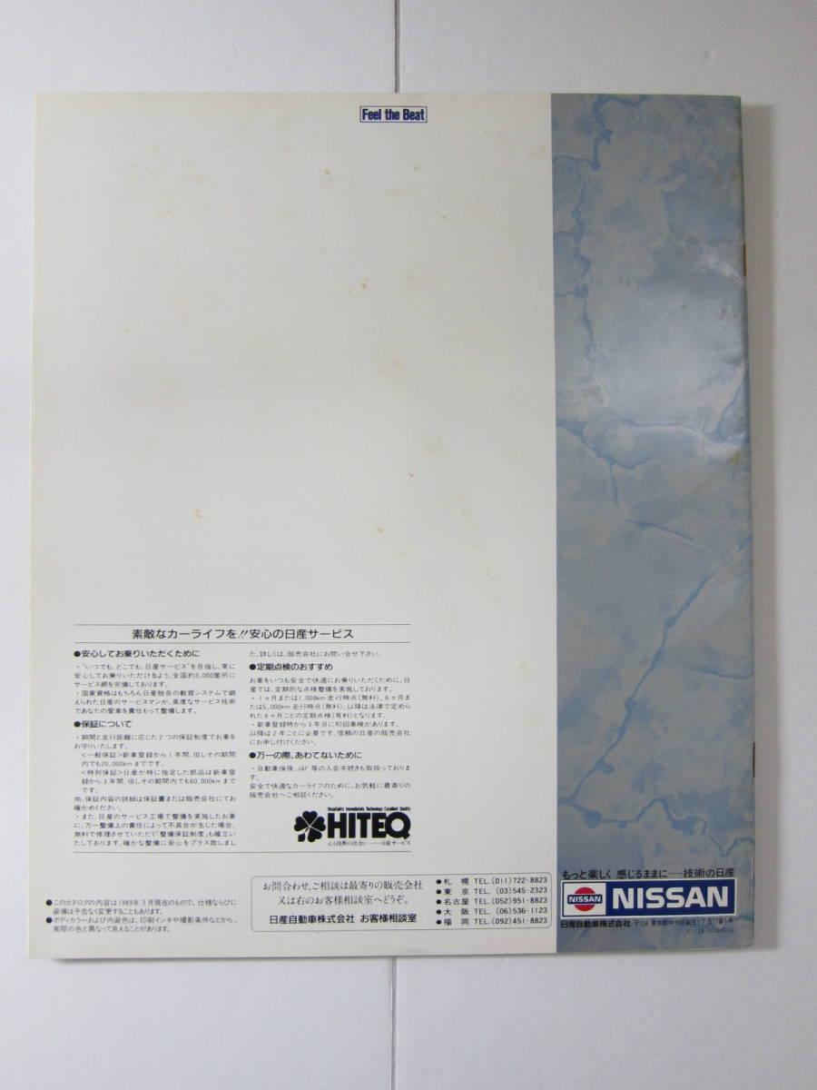 【日産-No.67】日産 A31 セフィーロ カタログ [1989年] ◇初代・A31前期◇NISSAN・ニッサン◇井上陽水 _画像6
