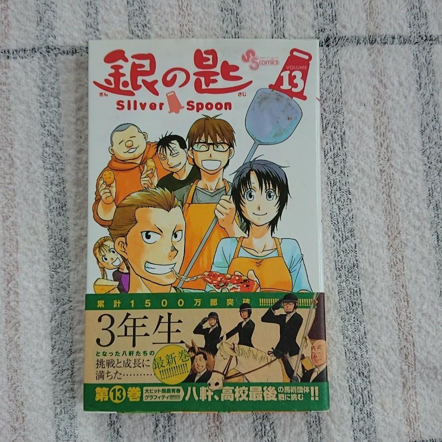漫画 「銀の匙」13巻  荒川弘  サンデー  中古コミック